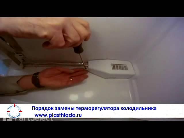 Замена терморегулятора в холодильнике индезКак сделать Музыка